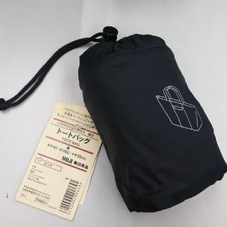 ムジルシリョウヒン(MUJI (無印良品))の新品 無印良品 パラグライダークロス たためるトートバッグ・黒(トートバッグ)