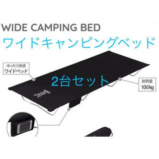 ドッペルギャンガー(DOPPELGANGER)のDOD 簡易組立ベッド アウトドアベッド コット 新品2台セット(寝袋/寝具)