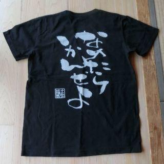 なめたらいかんぜよ Tシャツ(Tシャツ/カットソー(半袖/袖なし))