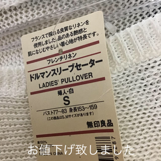ムジルシリョウヒン(MUJI (無印良品))の新品未使用MUJIフレンチリネンドルマン袖ニット(ニット/セーター)