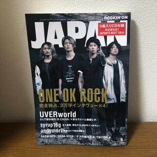 ワンオクロック(ONE OK ROCK)のONE OK ROCK 雑誌(アート/エンタメ/ホビー)