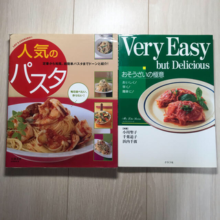 人気のパスタ&お惣菜の極意 2冊セット(住まい/暮らし/子育て)