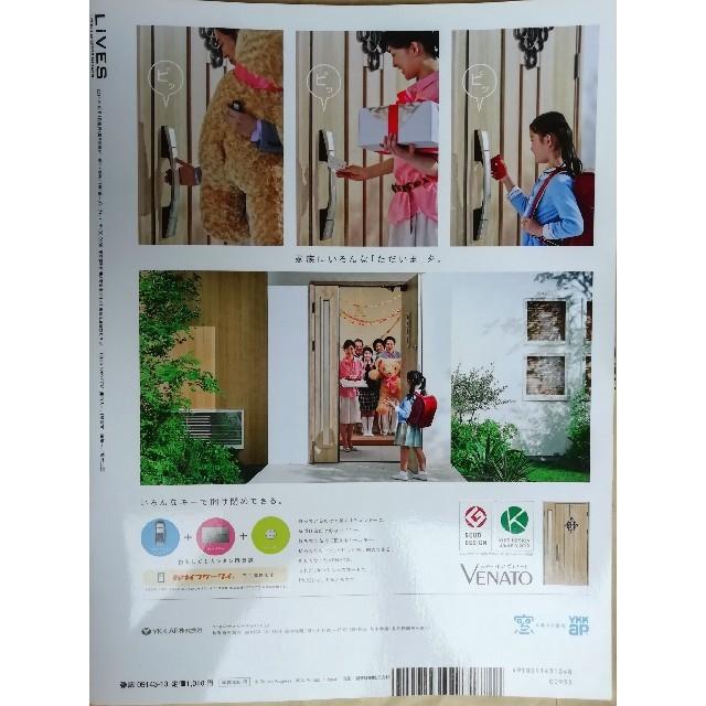 ライヴズ LiVES 2014 VOL.77 エンタメ/ホビーの雑誌(アート/エンタメ/ホビー)の商品写真