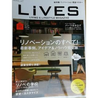 ライヴズ LiVES 2014 VOL.77(アート/エンタメ/ホビー)