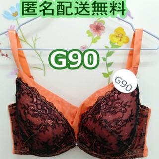 G90 ブラジャー 脇肉スッキリ見えるブラ 大きいサイズ オレンジ 男性も☆(ブラ)