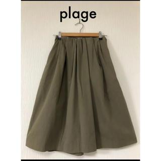 プラージュ(Plage)のplage フレアスカート(ひざ丈スカート)