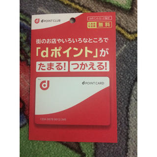 NTTdocomo - dポイントカード 未登録・未使用品