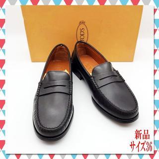 TOD'S - S208/新品☆TOD'S トッズ ローファー 36 黒 レディース