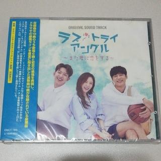 ラブトライアングル OST(テレビドラマサントラ)