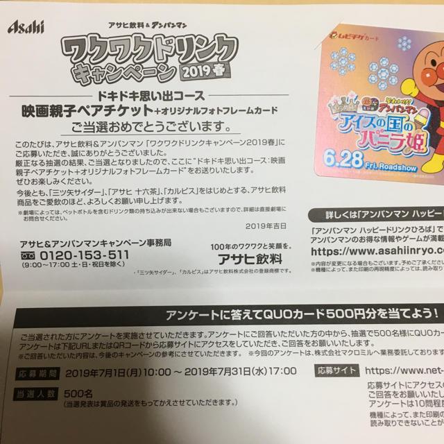アサヒ(アサヒ)のかな様専用懸賞アサヒワクワクドリンクキャンペーン チケットのチケット その他(その他)の商品写真
