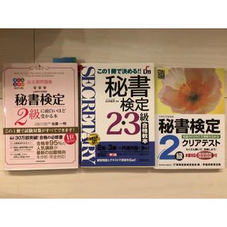 カドカワショテン(角川書店)の秘書検定2.3級(資格/検定)