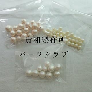 キワセイサクジョ(貴和製作所)の貴和製作所・パーツクラブのパール(各種パーツ)