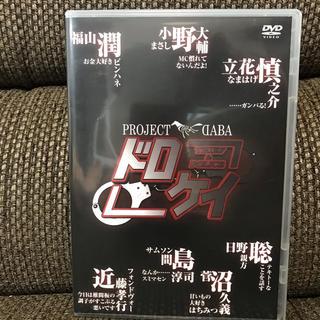 PROJECT DABA ドロケイ DVD(その他)