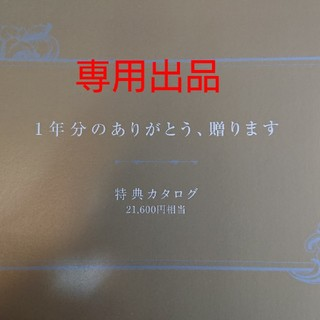 エヌティティドコモ(NTTdocomo)の【専用出品】docomo ドコモ  割引 クーポン 21600円相当 GOLD (その他)