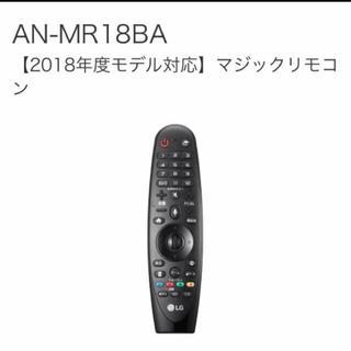 エルジーエレクトロニクス(LG Electronics)のAN-MR18BA LGマジックリモコン(その他)