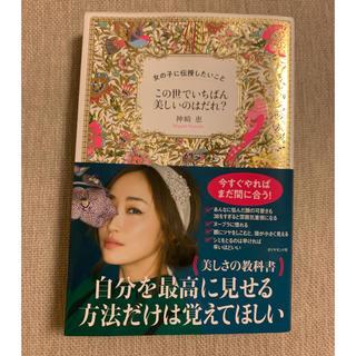 ダイヤモンドシャ(ダイヤモンド社)のみあゆ様専用☆神崎恵さんの本(趣味/スポーツ/実用)