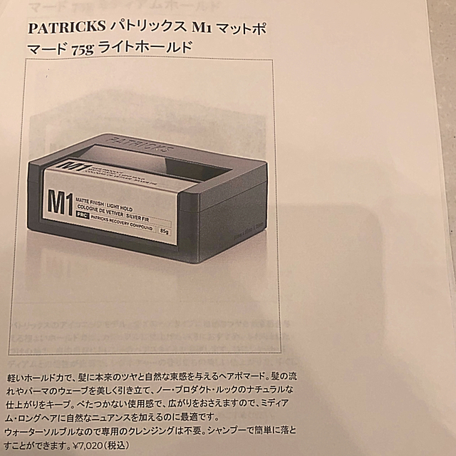 Paul Smith(ポールスミス)のPATRICKS POMADE【Paul Smithなども出品中】 コスメ/美容のヘアケア(ヘアワックス/ヘアクリーム)の商品写真