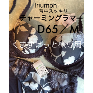 トリンプ(Triumph)の【新品タグ付】triumph/チャーミングラマーD65M(ブラ&ショーツセット)