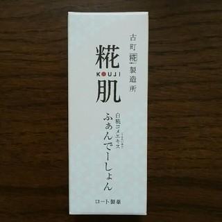 ロートセイヤク(ロート製薬)の糀肌 ふぁんでーしょん(その他)