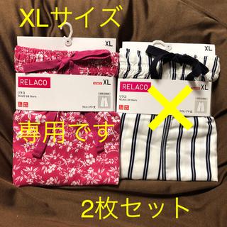 ユニクロ(UNIQLO)の【新品未使用】ピロ子様専用☆ユニクロ レディース リラコ XL(2枚セット)(ルームウェア)
