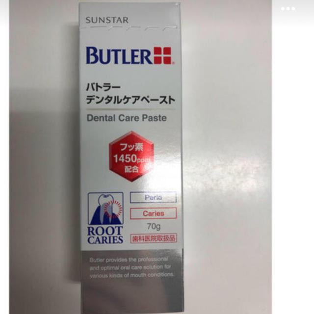 SUNSTAR(サンスター)のバトラーデンタルケアペースト 2こ コスメ/美容のオーラルケア(歯ブラシ/デンタルフロス)の商品写真