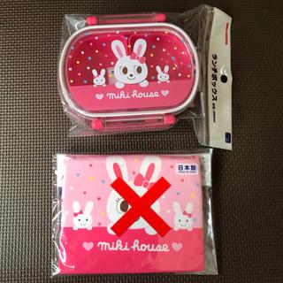 ミキハウス(mikihouse)の♡新品 ミキハウス うさこ 入園グッズ お弁当箱 ランチボックス(弁当用品)
