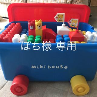 ミキハウス(mikihouse)の大きな ブロック Miki house(積み木/ブロック)