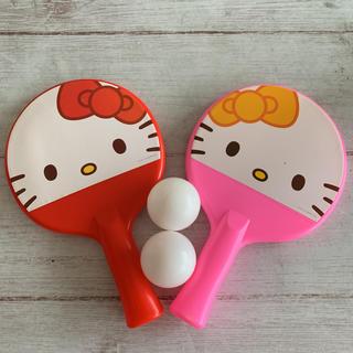 ハローキティ(ハローキティ)の新品 キティちゃん おもちゃ 卓球セット  傷あり(その他)