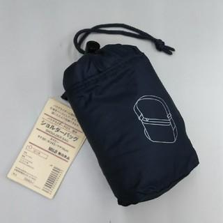 ムジルシリョウヒン(MUJI (無印良品))の新品 無印良品 パラグライダークロス たためるショルダーバッグ・ネイビー(ショルダーバッグ)