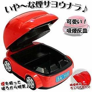 【新品】 車型吸煙灰皿 ファン付き 【トレー取り外し水洗いOK】 副流煙除去に (灰皿)