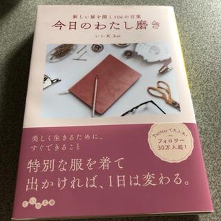 今日のわたし磨き(ノンフィクション/教養)