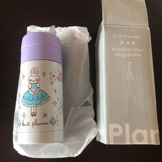 ニットプランナー(KP)の《専用です!新品》KP ☆ノベルティー☆保冷水筒(水筒)