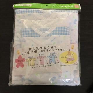 ニシマツヤ(西松屋)の新生児肌着 5点セット(肌着/下着)