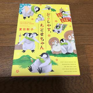 おこしやすちとせちゃん 中古 送料込(少女漫画)