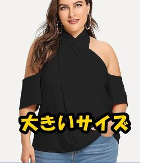 大きいサイズ  セクシーオフショルダートップス(カットソー(半袖/袖なし))
