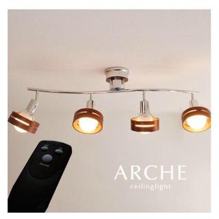 ARCHE 4灯シーリングライト(天井照明)