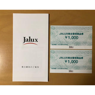 JAL(日本航空) - JALUX株主優待商品券1000円券2枚セット