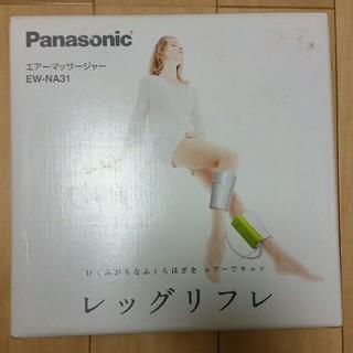 パナソニック(Panasonic)のPanasonic エアーマッサージャー レッグリフレ EW-NA31-G(マッサージ機)