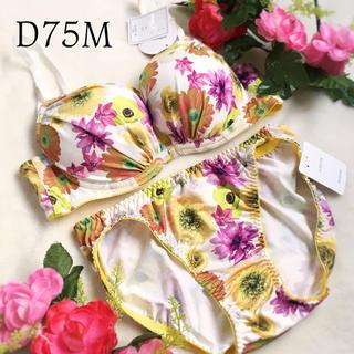 新品☆D75M黄色花柄ブラジャー&ショーツセット(ブラ&ショーツセット)