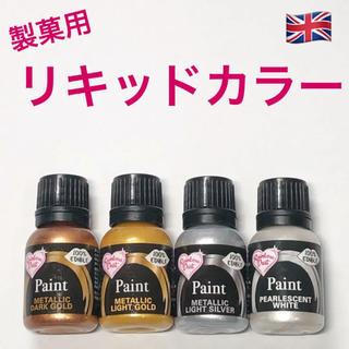 ★匿名配送★リキッドカラー  4個セット ゴールド シルバー 製菓材料(菓子/デザート)