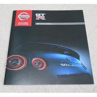ニッサン(日産)のニッサン NISSAN R35 GT−R 50thアニバーサリー【カタログ】(カタログ/マニュアル)