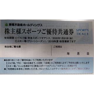 東急不動産株主優待 スポーツご優待共通券(その他)