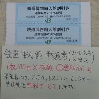 JR - JR東日本株主優待券の鉄道博物館半額優待割引券2枚セット300円、枚数変更可能!