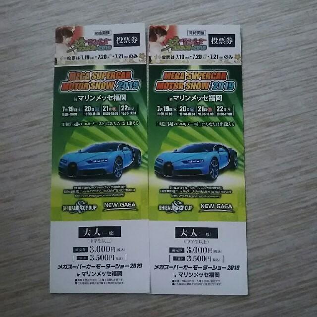 メガスーパーカー チケットのイベント(その他)の商品写真