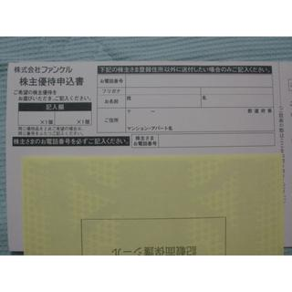 ファンケル(FANCL)の送料無料☆ファンケル 株主優待☆6000円分☆クリックポスト送料込(その他)