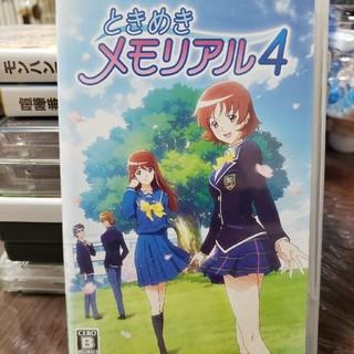 プレイステーションポータブル(PlayStation Portable)のときめきメモリアル 4(携帯用ゲームソフト)