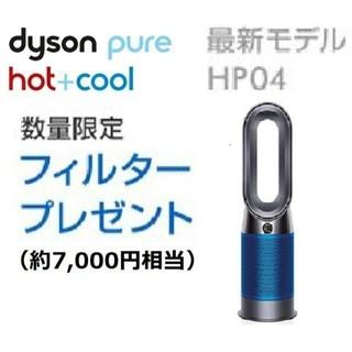 ダイソン(Dyson)の替え、延長保証込!★ダイソンPureHot + Cool HP04IB空気清浄機(扇風機)