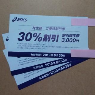 オニツカタイガー(Onitsuka Tiger)のアシックス/オニツカタイガー 株主優待券 30%割引 3枚セット①(ショッピング)