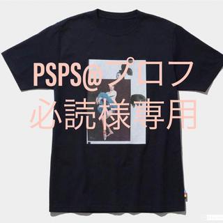 マメ(mame)のPSPS@プロフ必読様専用(Tシャツ(半袖/袖なし))