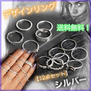 デザインリング【12点セット】[シルバー] ラグジュアリー レトロ (リング(指輪))